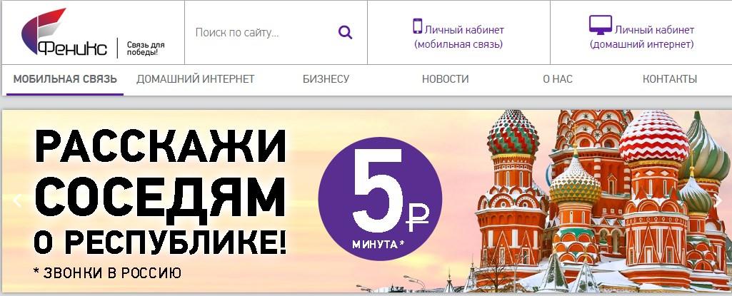 феникс - сотовый оператор ДНР