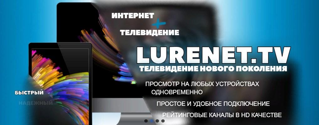 Лурунет интернет телевидение
