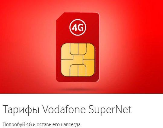 Тарифы Водафоне SuperNet