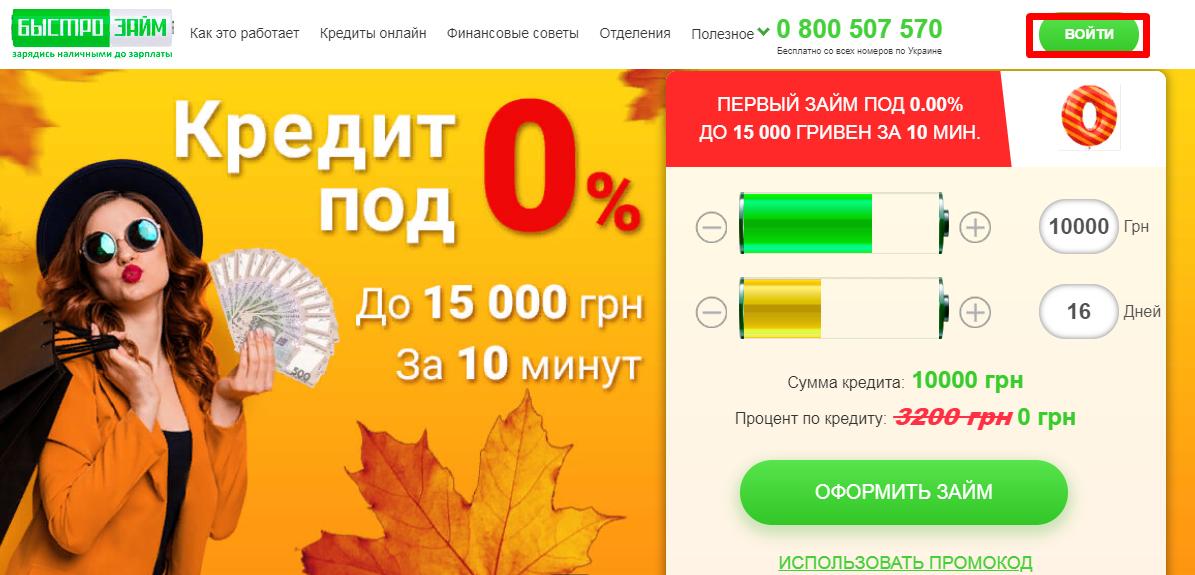 bistrozaim.ua