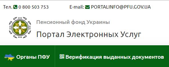 Пориал Электронных Услуг