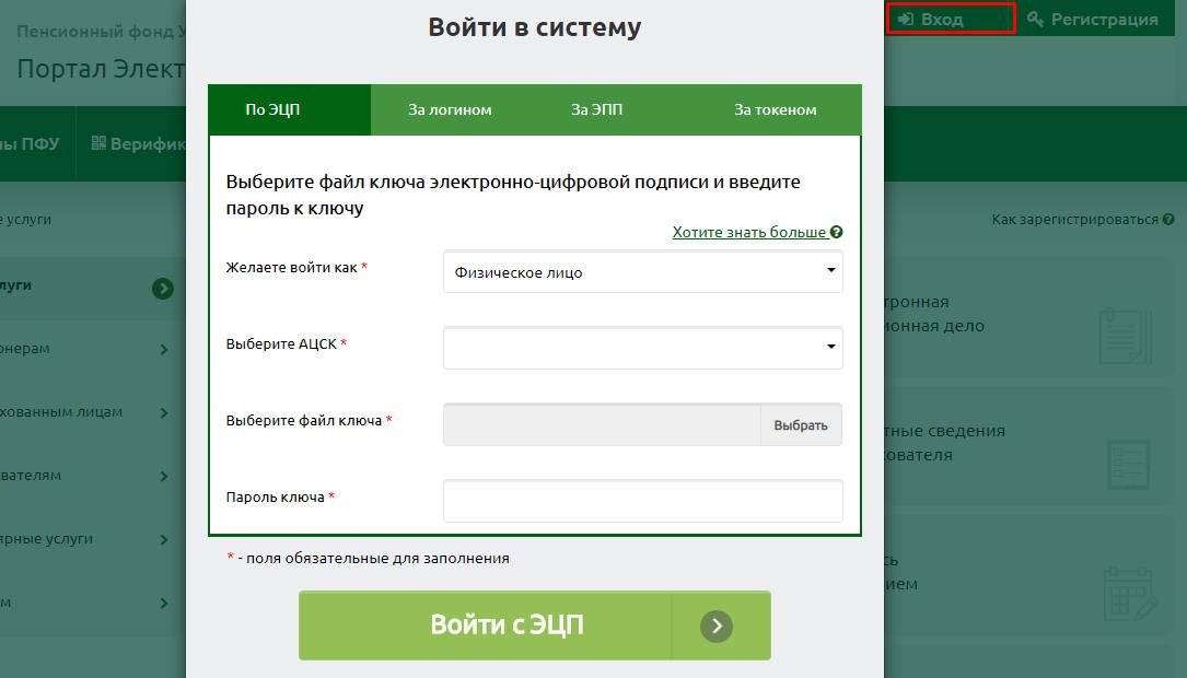 Portal pfu gov ua личный кабинет