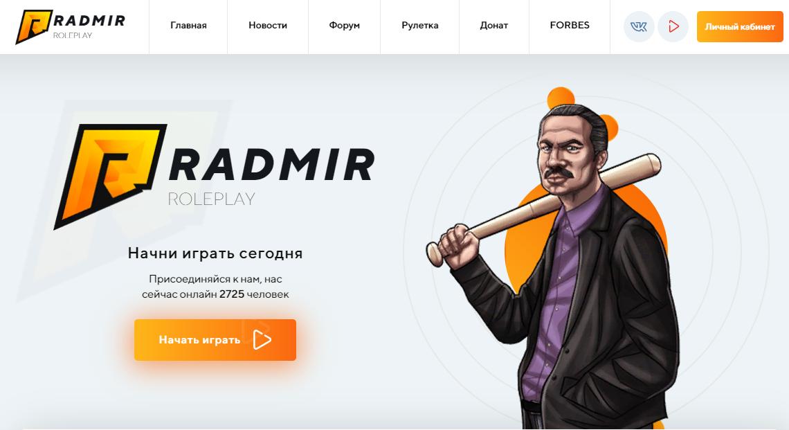 Radmir roleplay