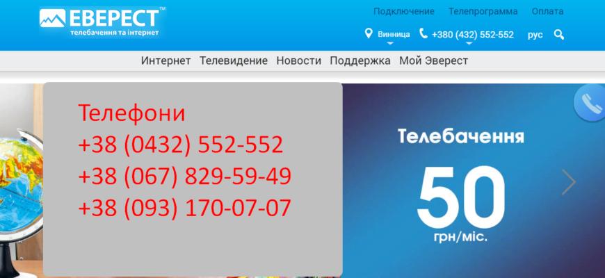 everest24.com.ua
