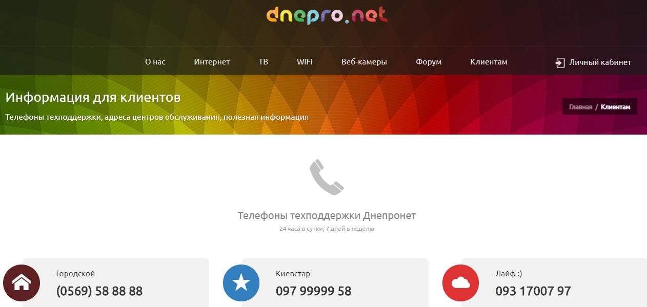 Днепронет официальный сайт