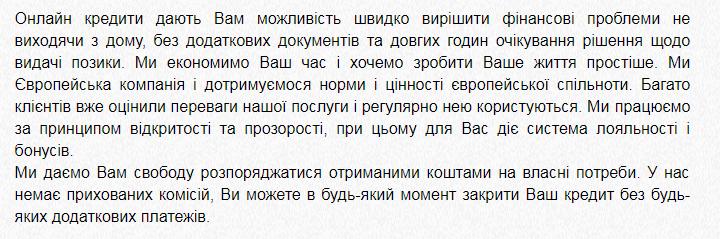 ОТРИМАТИ КРЕДИТ