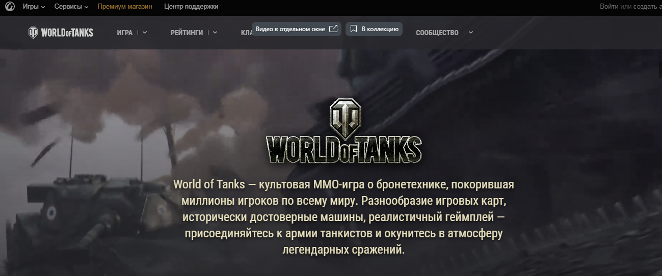 WORL OF TANKS