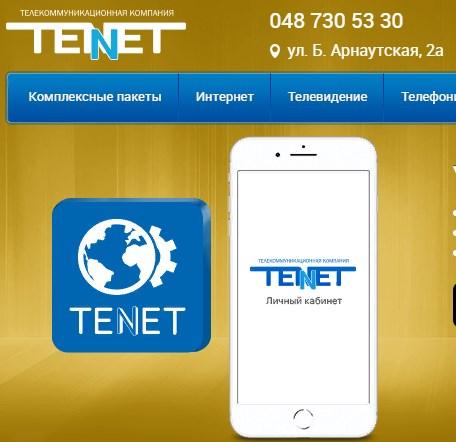 Тенет официальный сайт