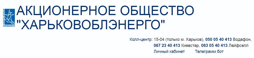 Акционерное общество Харьковоблэнеого