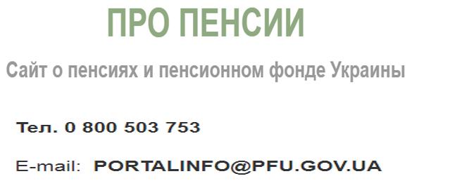 Сайт о пенсиях и пенсионном фонде украины