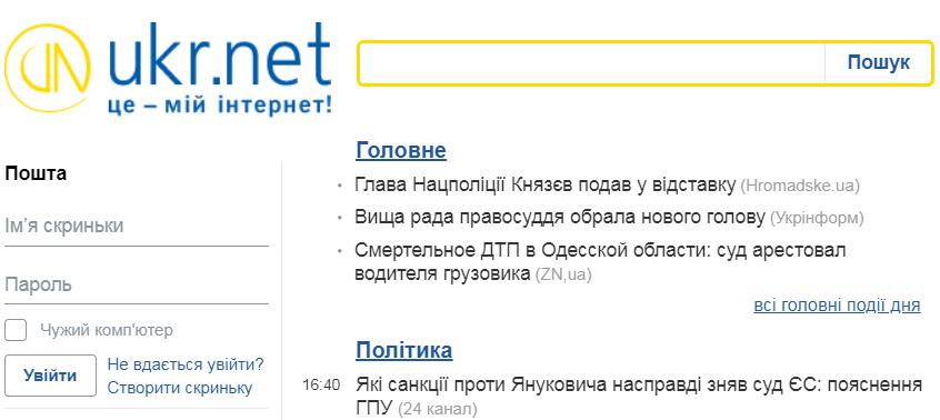 ukr.net официальный сайт