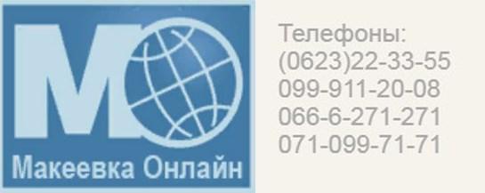 Макеевка официальныйсайт