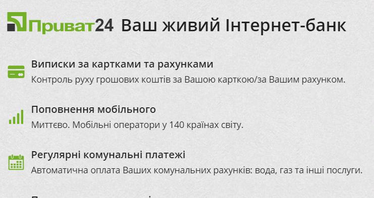 Приват 24 ваш живий интернет банк