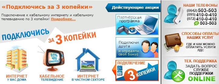 Луганские домашние сети