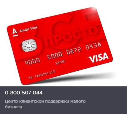 Альфа банк официаль