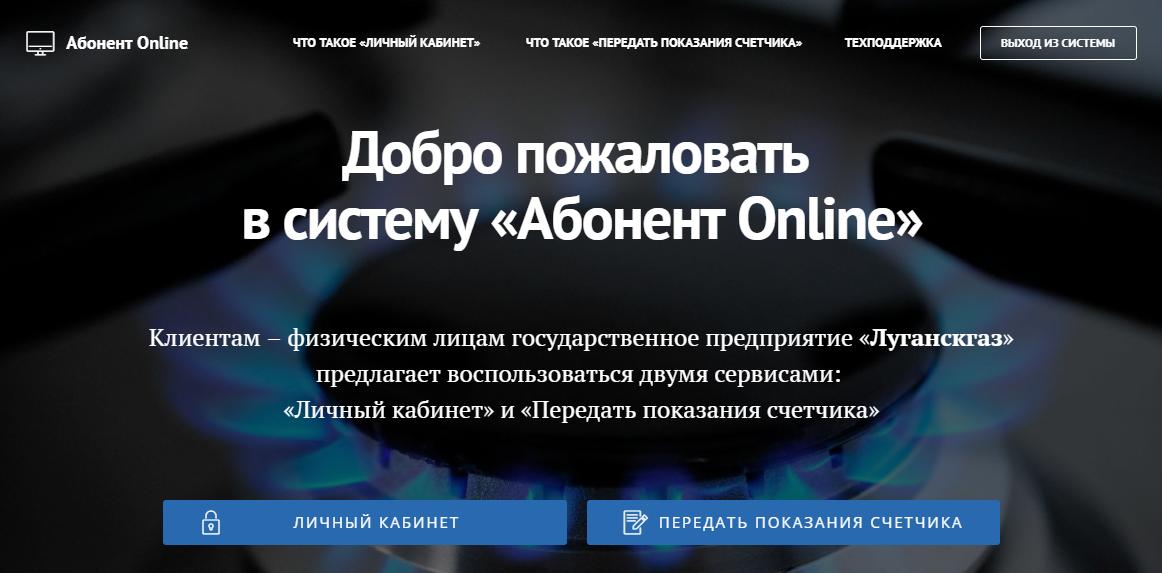 горгаз сайт личный кабинет