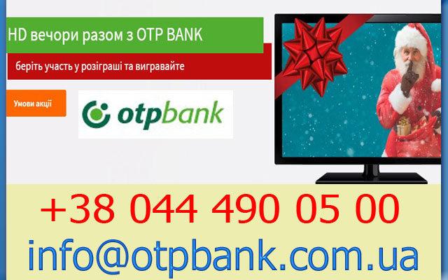 отп банк украина личный кабинет