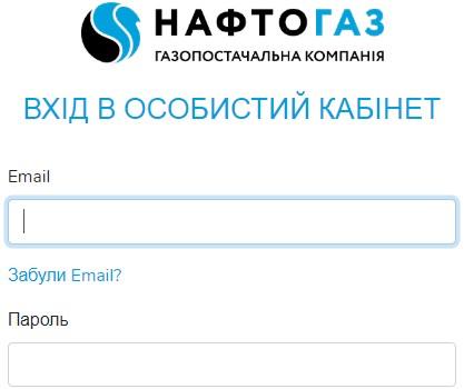нафтогаз украины личный кабинет