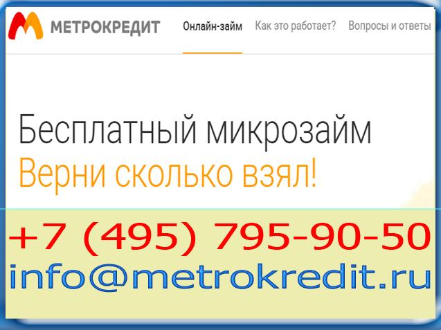 метрокредит личный кабинет