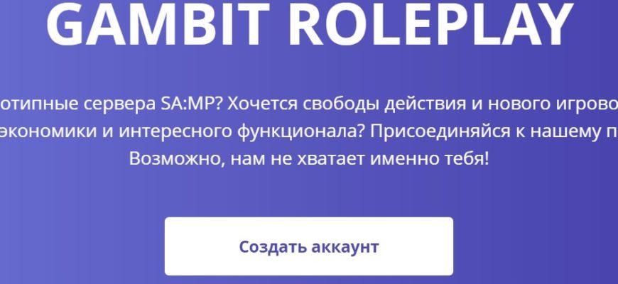 гамбит рп Личный кабинет