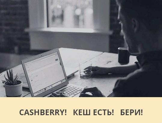 cashberry кабинет