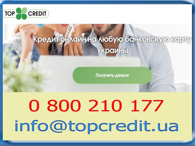 top credit личный кабинет