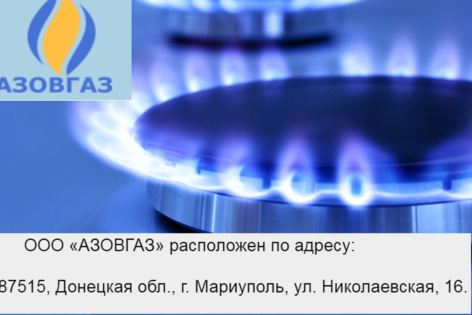 Азовгаз