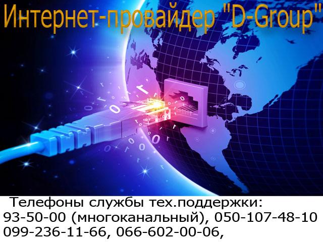d-group.net.ua