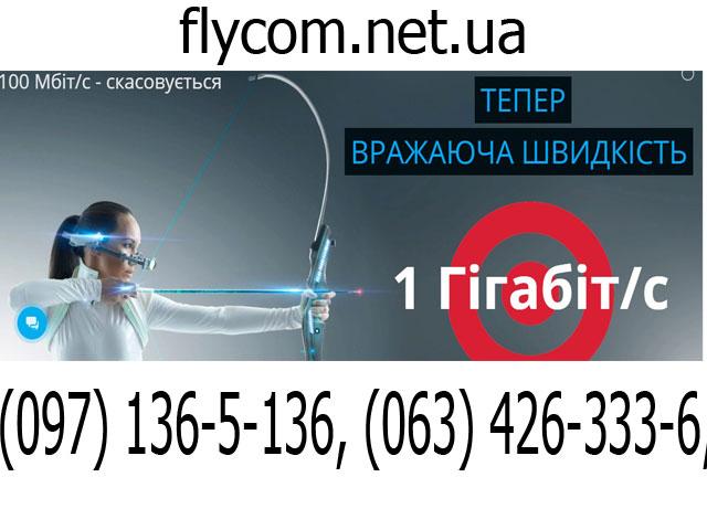 flycom.net.ua