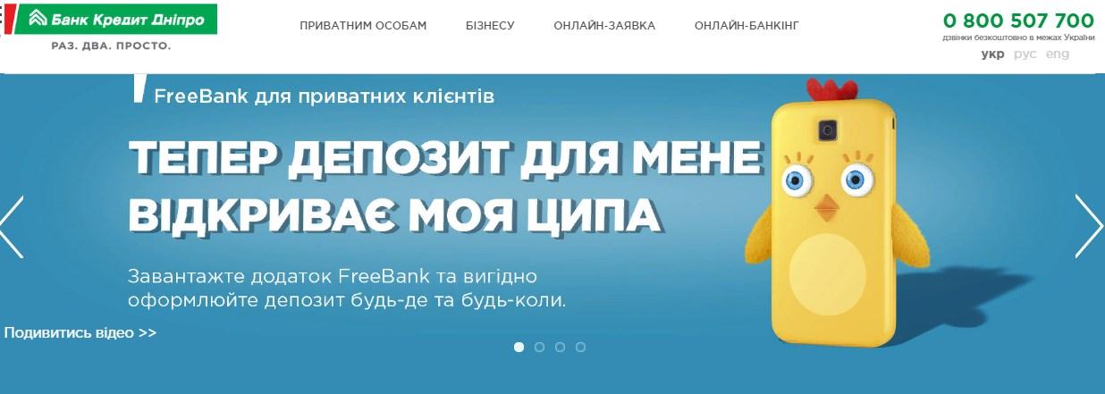 фри банк