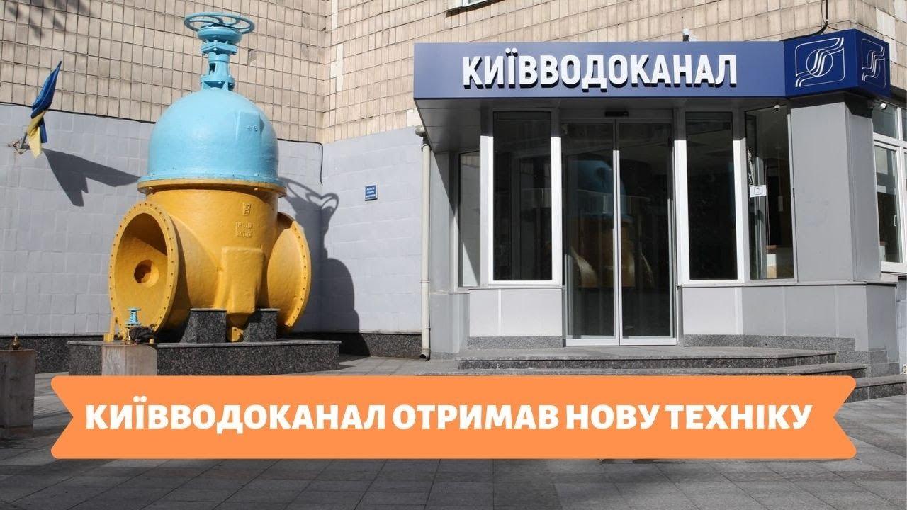киевводоканал
