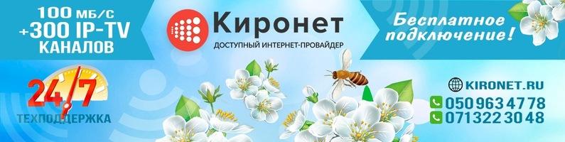 киронет