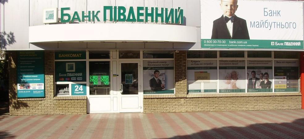 пивденный банк
