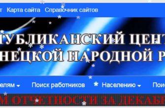 rcz-dnr.ru