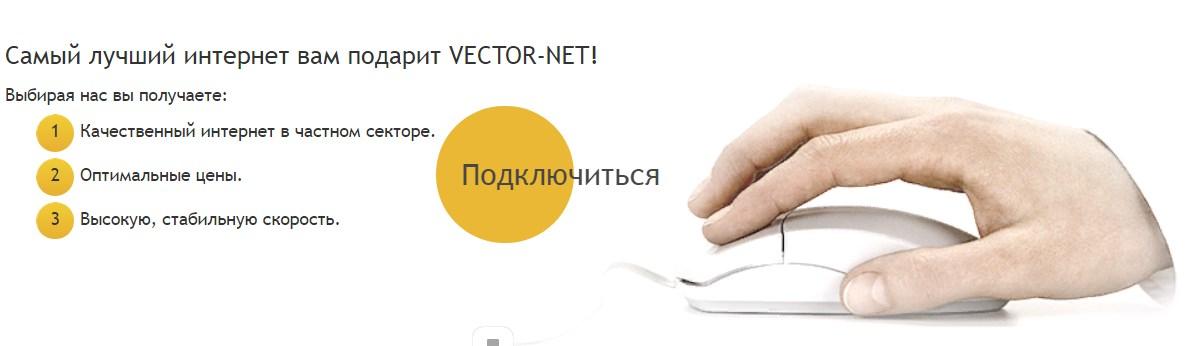 векторнет