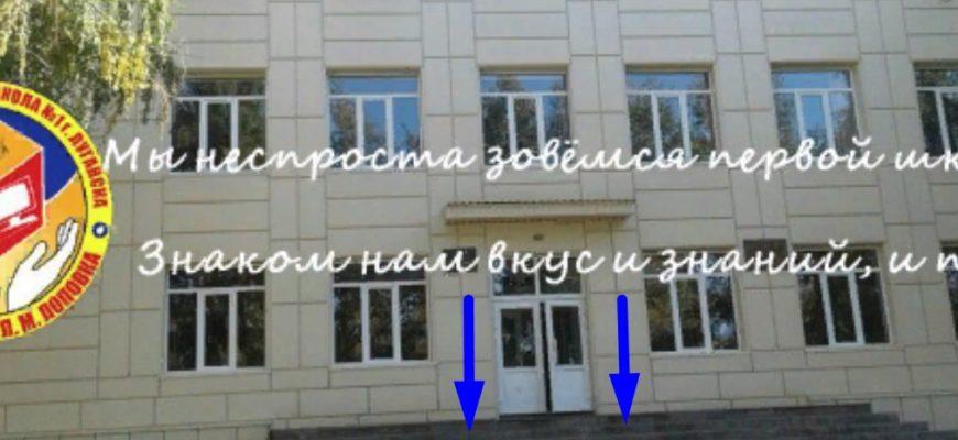 1 школа лнр рф