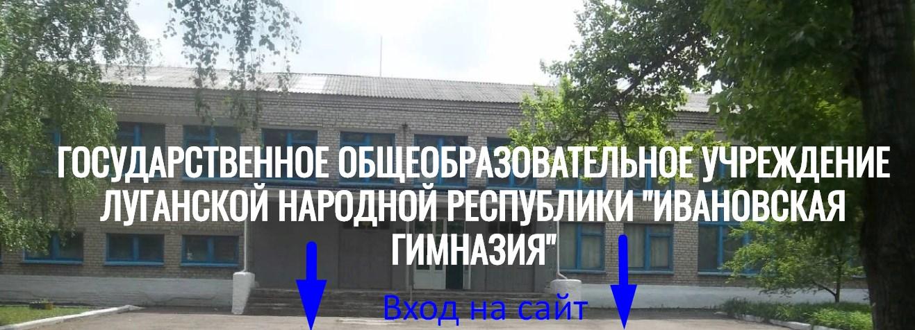 ивановская