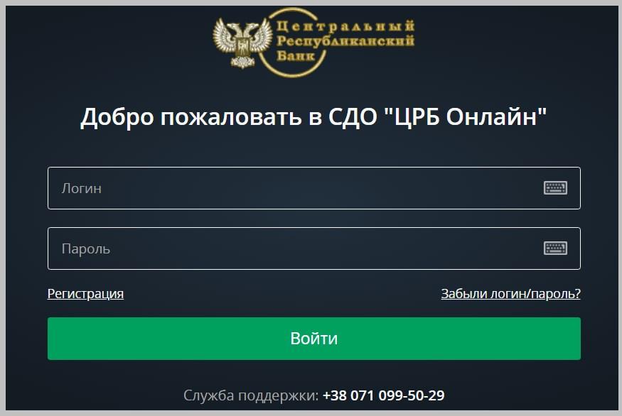 БАНК ДНР ЛИЧНЫЙ КАБИНЕТ